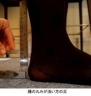 踵の丸みが浅い方の足